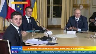 Четверка в Париже: какими оказались итоги нормандского саммита лидеров