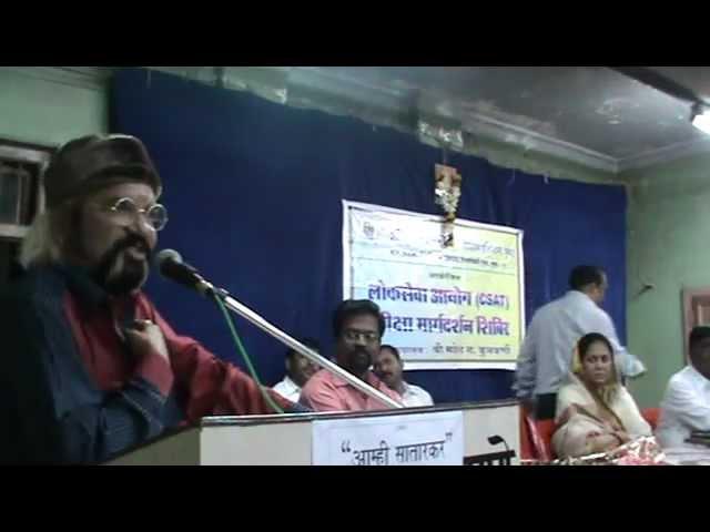 Speech of Dr. Anil Thatte at Seminar organized by Aamhee Satarkar