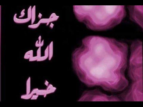 Saying Thank You With Jazakum Allah Khayran 4