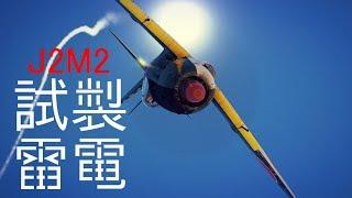 【WarThunder】ゆっくりnoob実況part11 J2M2 試製雷電