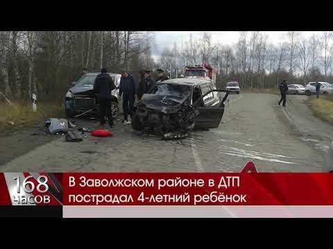 Заволжск Кинешма в ДТП пострадал ребёнок