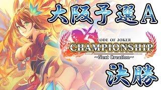 【きゅーへーvs.イマクニ】COJ Championship 大阪エリア予選Aブロック決勝