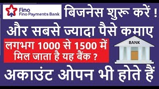 Open Fino Payment Bank CSP !! Fino payments Bank ke saath Business Kare aur sabse Jyada paise kamaye