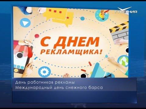 День работников рекламы. Календарь губернии от 23 октября