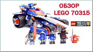краткий обзор набора Lego Nexo Knights - 7(Три брата) из новой коллекции  2017 года!