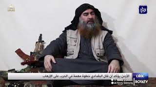 الأردن يؤكد أن قتل البغدادي خطوة مهمة في الحرب على الإرهاب - (28-10-2019)