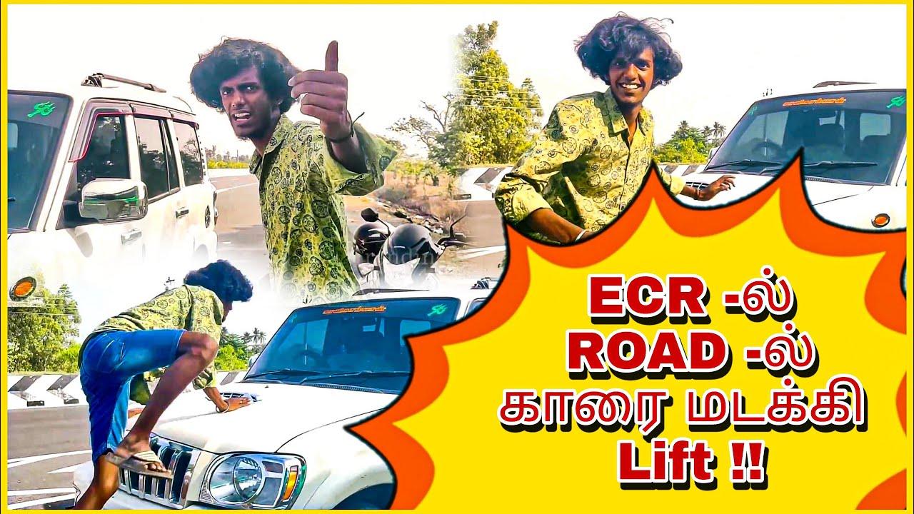 Cook With Comali Bala ! Fun Ride In ECR ..வீட்டில் இருக்க வெறுப்பபாகி ரோட்டுக்கு வந்த பாலா...