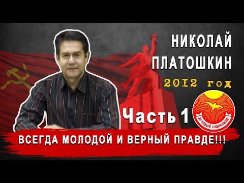 Н. ПЛАТОШКИН 8