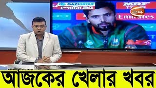 Bangla Sports News Today Channel24 29 July 2018 Bangladesh Latest Cricket News Today Update All Spor