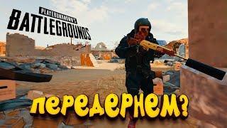 ПЕРЕДЁРНЕМ? - Battlegrounds