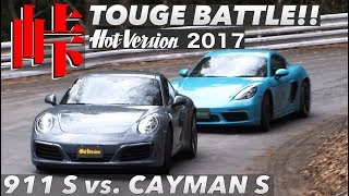 Which Porsche is faster at Touge!? 911S vs. 718 Cayman S / Hot-Version 2017