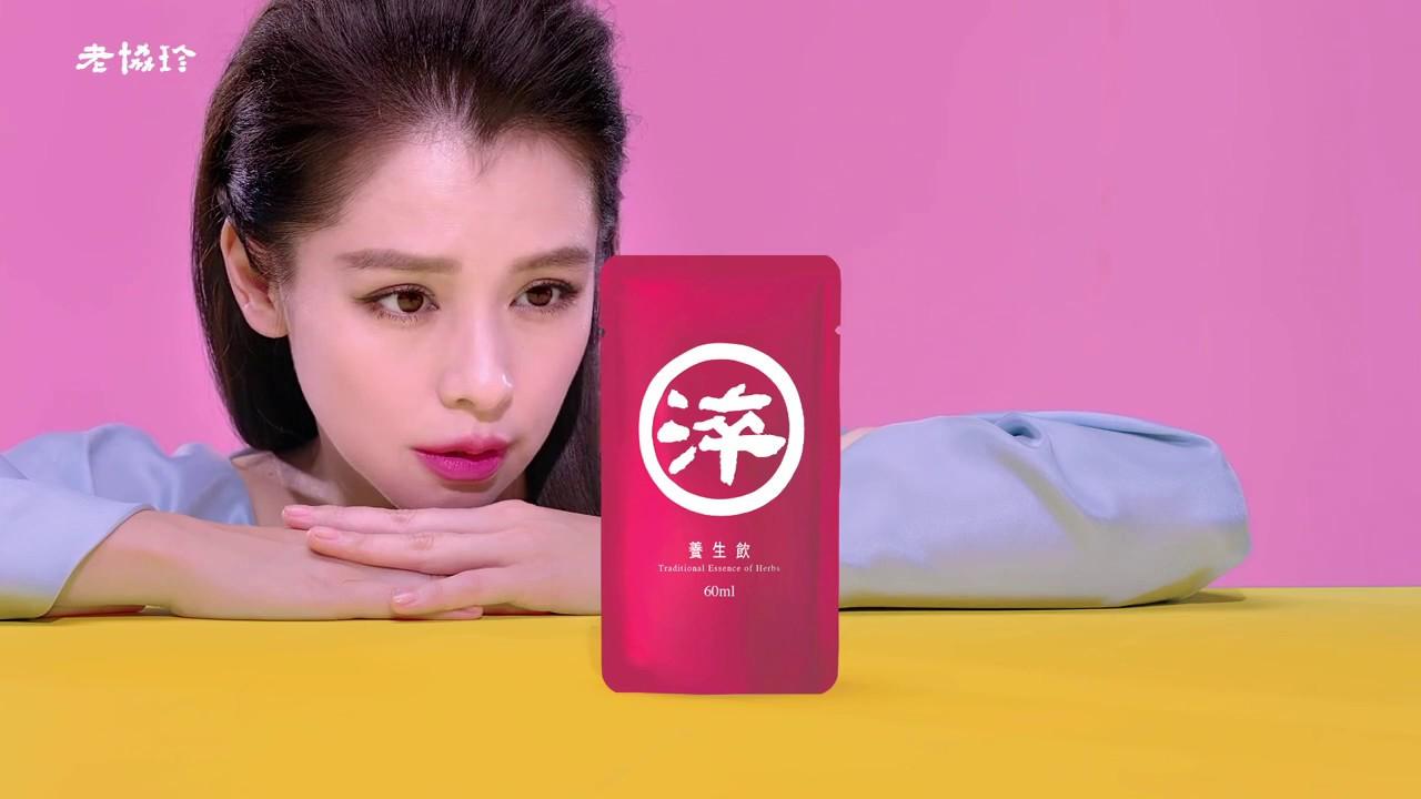 2017年臺灣のCM 老協珍 養生飲 ビビアン・スー - YouTube