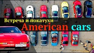 Старые американские авто на улицах Москвы | Встреча владельцев