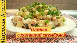 Салат Оливье с копченой скумбрией (невероятно вкусный)