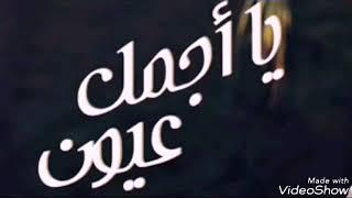 عمرو دياب .. يا أجمل عيون (كلمات) .. Amr Diab