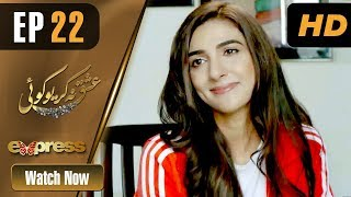Pakistani Drama | Ishq Na Kariyo Koi - Episode 22 | Express TV Dramas | Rabab Hashim, Noor Hassan
