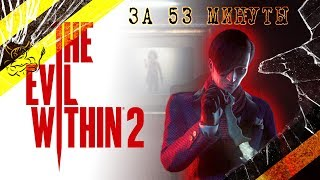 The Evil Within 2 - За 53 Минуты [Нарезка]