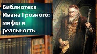 Библиотека Ивана Грозного: мифы и реальность.Загадки российской истории.