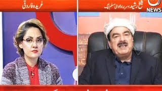 Sheikh Rasheed Special - G For Gharida - 6 February 2018 | Aaj News