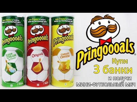 Акция Принглс | Pringoooals | Pringles Получи мини-футбольный мяч