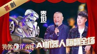 【完整版】AI机器人说相声撩妹技能满分! 怼人技术爆表台下观众拍手叫绝《笑傲江湖4》第1期 20190525【东方卫视官方高清】