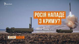Росія нападе з Криму?   Крим.Реалії