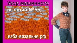 Узор машинного вязания 66