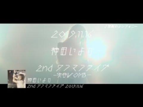 神田いより 2nd Teaser 191224
