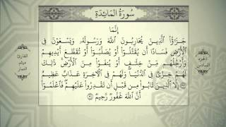 القرآن الكريم - الجزء السادس - بصوت القارئ ميثم التمار - QURAN JUZ 6