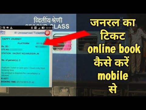 How to book general rail ticket online - Mobile app
