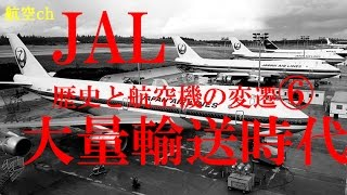 JALの歴史と航空機の変遷⑥大量輸送時代/B 747
