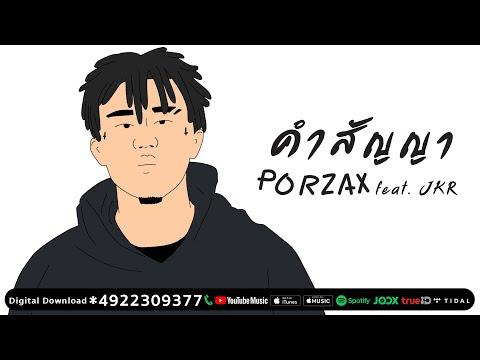 คอร์ดเพลง คำสัญญา PORZAX Ft.JKR