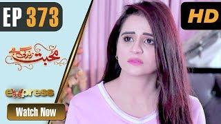 Pakistani Drama | Mohabbat Zindagi Hai - Episode 373 | Express TV Dramas | Javeria Saud