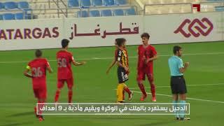 ملخص | الدحيل 9 - 3 نادي قطر | دوري قطر غاز تحت 23 سنة