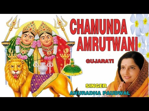 CHAMUNDA AMRUTWANI GUJARATI BY ANURADHA PAUDWAL [FULL AUDIO SONG JUKE BOX]