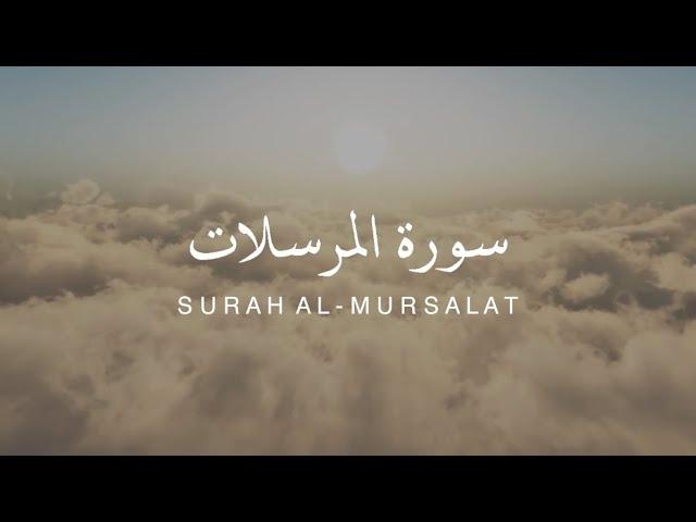 Surah Al-Mursalat - Omar Hisham