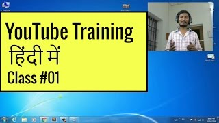 YouTube Training in Hindi ep#01 | Creating our own YouTube Channel