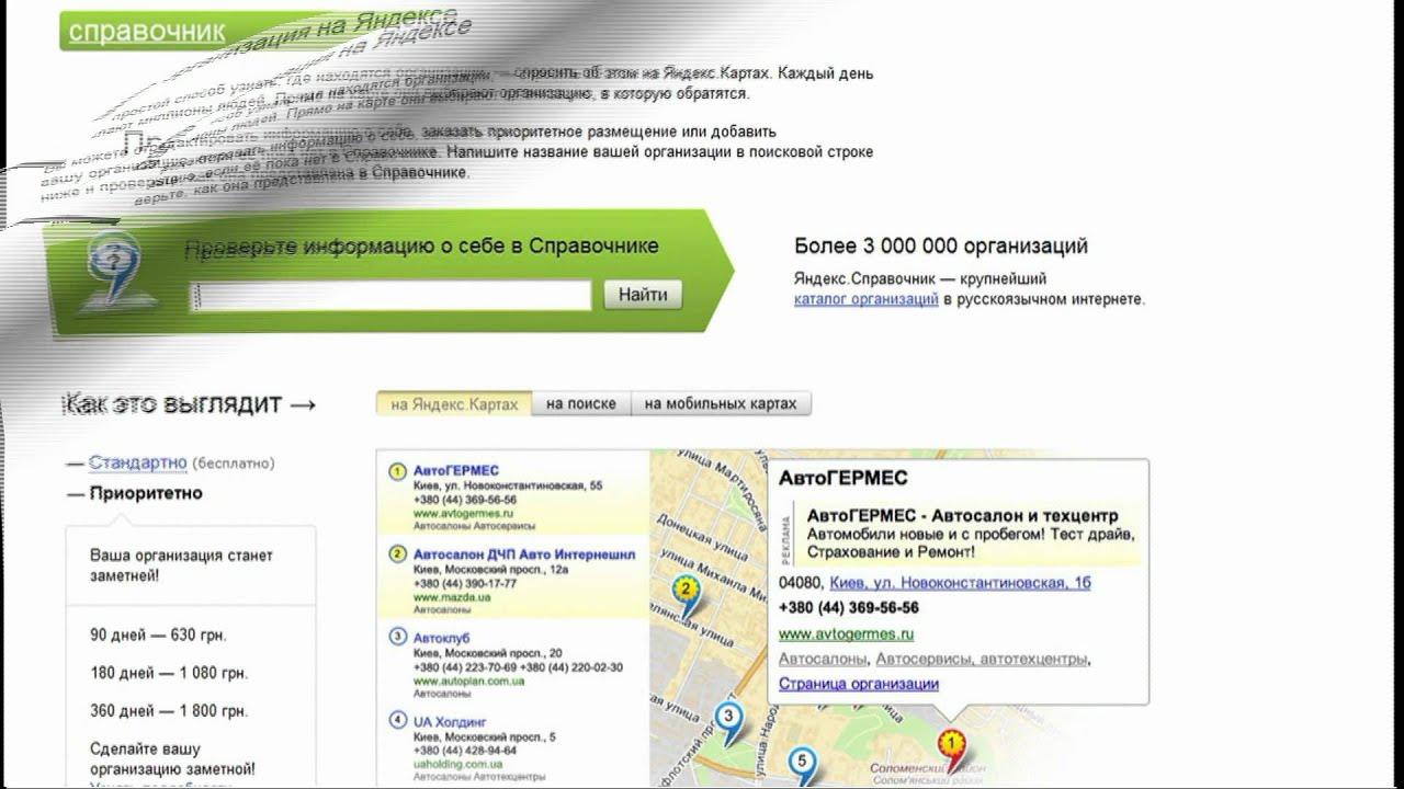 8283733534fd2 SEO: Как разместить данные о компании на Яндекс.Карте? - YouTube