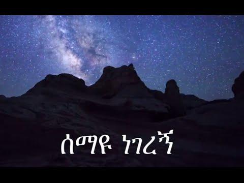 Eyerusalem Negiya ሰማዩ ነገረኝ Semayu Negeregn