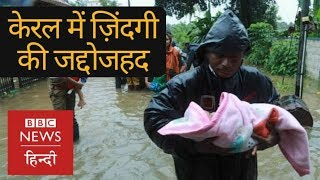 Rescue Operation and Life in Kerala flooding (BBC Hindi)