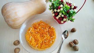 Витаминный салат из ТЫКВЫ ∙ ПП рецепты ∙ Гости будут в восторге!