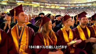 学歴の値段 ~集金マシーン化した米大学の真実~