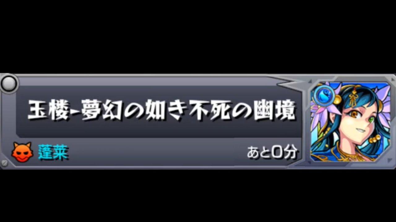 さよなら【モンスト】