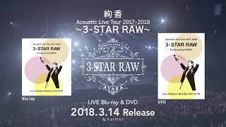 2018.3.14 release!! 絢香「Acoustic Live Tour 2017-2018 〜3-STAR RAW〜」 Live at 日本武道館 2017.12.26 2014年に全国を魅了し再演を望む声か多かった、 ...