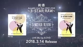 3/14発売 LIVE映像(ダイジェスト)「Acoustic Live Tour 2017-2018 〜3-STAR RAW〜」@日本武道館