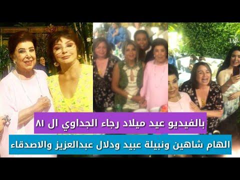 نتيجة بحث الصور عن إلهام شاهين عيد ميلاد رجاء الجداوي