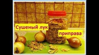 Лук сушеный в электросушилке Приправа к супам, борщам, вторым блюдам