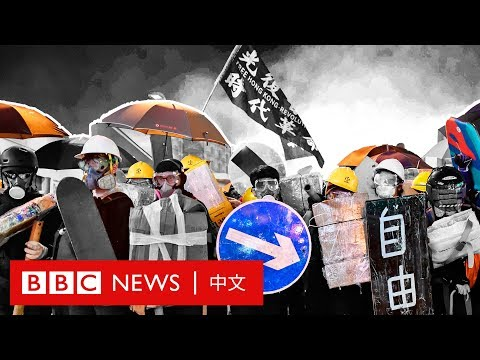 香港示威:大學校園為何變戰場?- BBC News