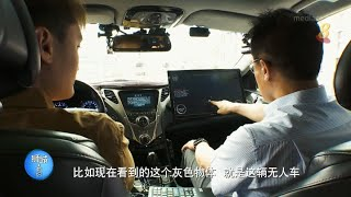 狮城有约   十分访谈:首尔5G无人驾驶车