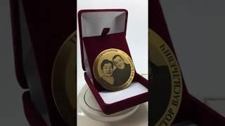 55 лет вместе. Медаль на годовщину  изумрудной свадьбы